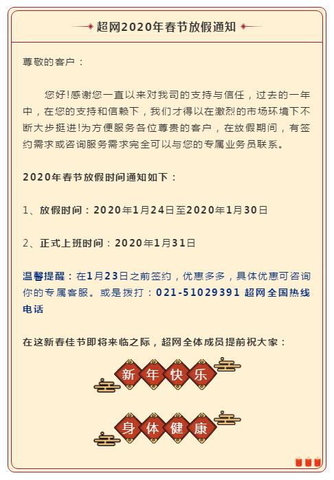 chaowangfangjiatongzhi